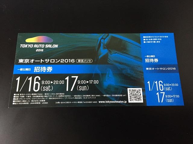 東京オートサロン2016招待券